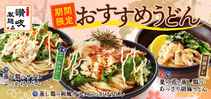 讃岐製麺|おすすめ