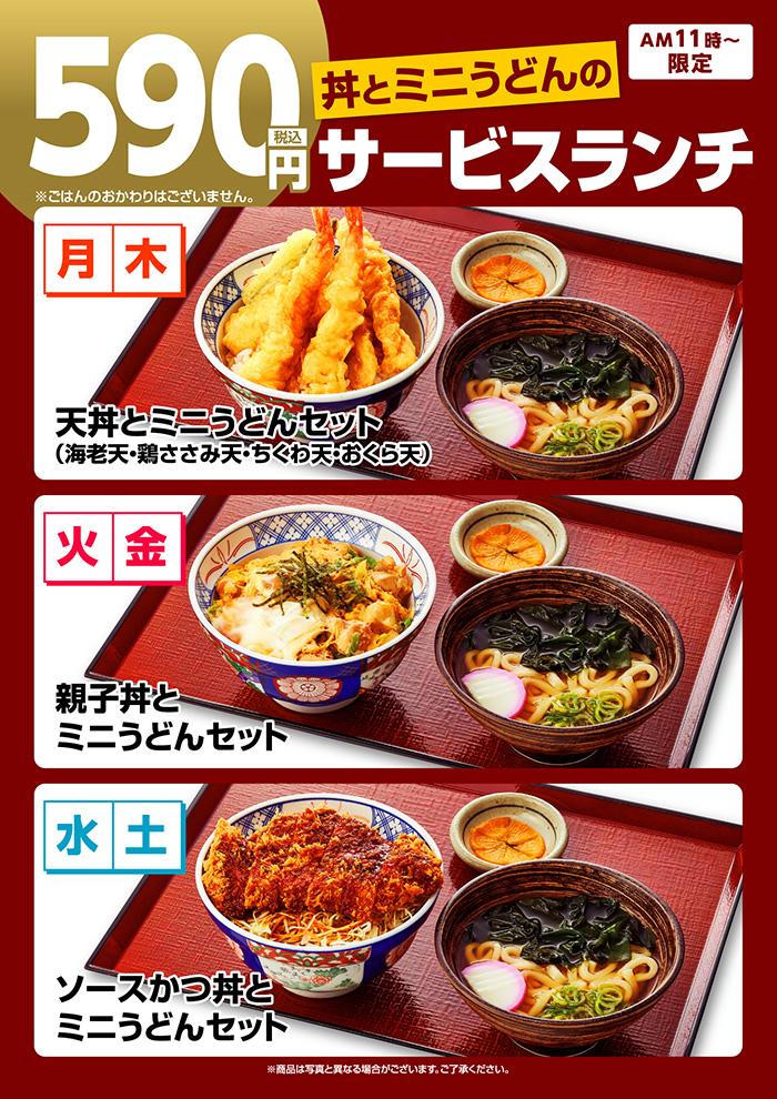 【好評】丼とミニうどんのサービスランチ