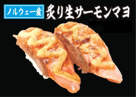 炙り生サーモンマヨ