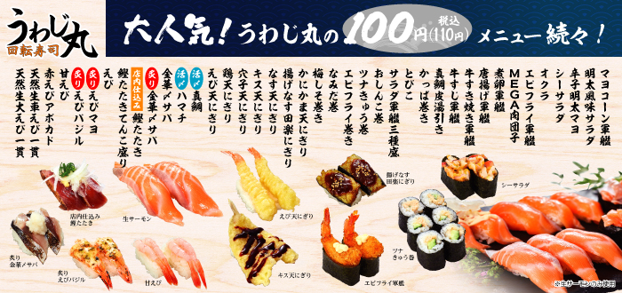 うわじ丸|100円