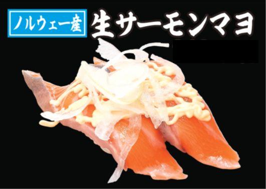 生サーモンマヨ