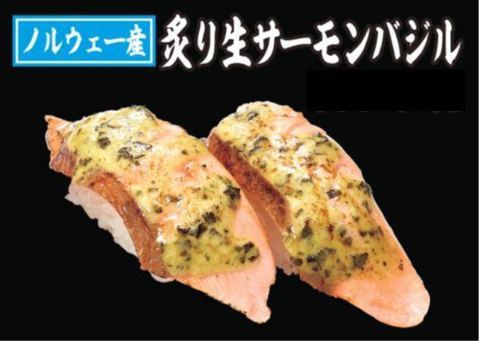 炙り生サーモンバジル