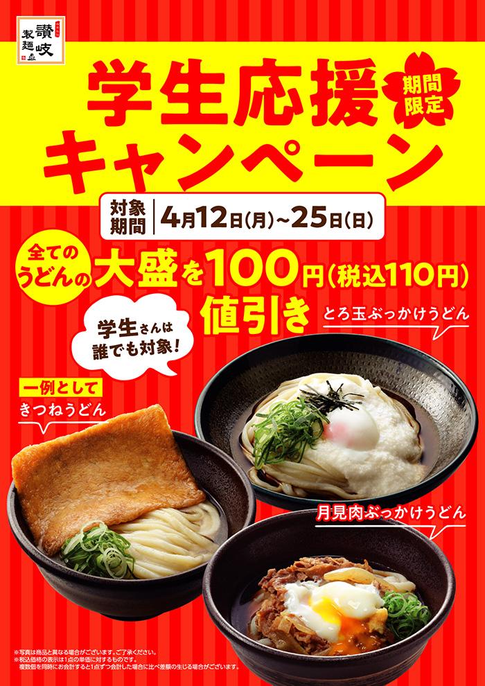 【讃岐製麺】学割→すべてのうどんの大盛りを110円引き