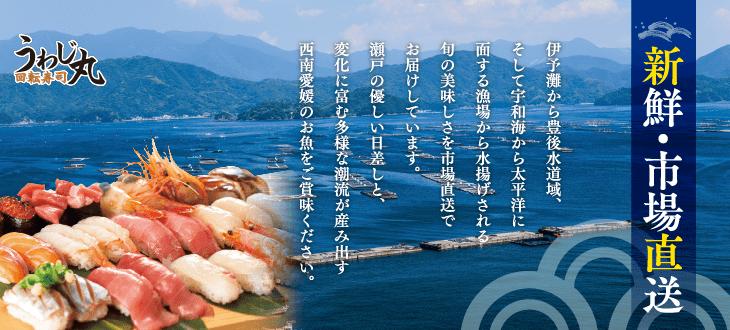 うわじ丸|新鮮・市場直送