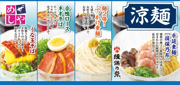 ザめしや|涼麺