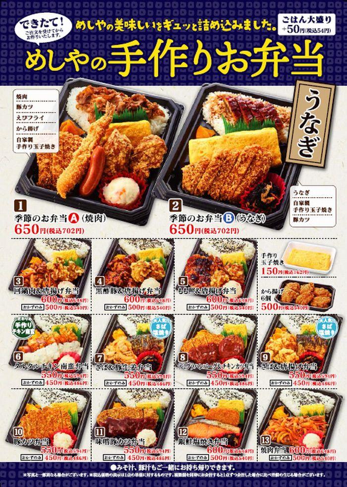 【新弁当登場】夏のおいしいを詰混んだ新弁当!!