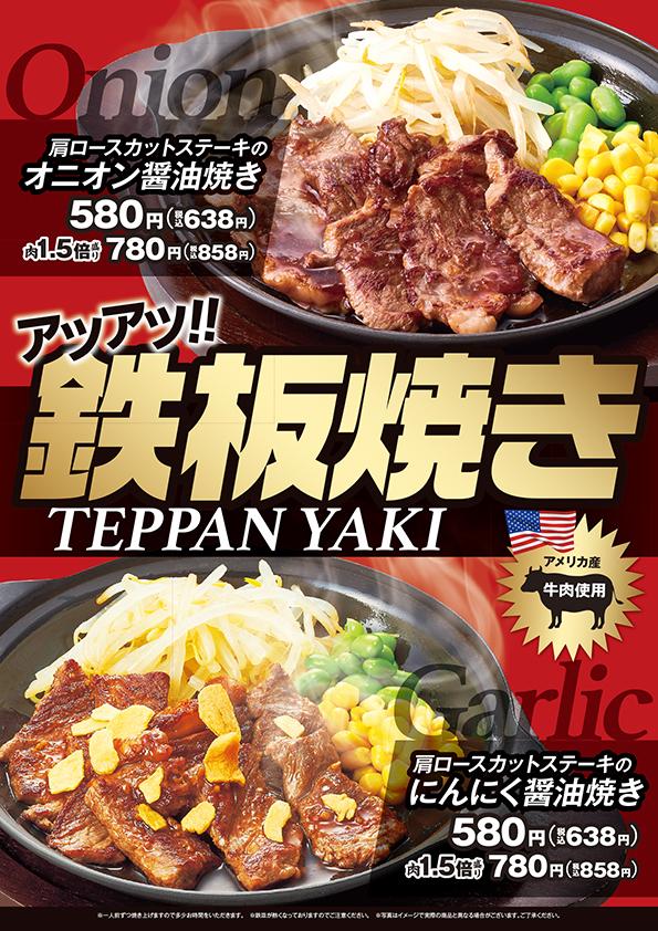 【鉄板焼き】 肩ロースステーキのニンニク醤油焼!