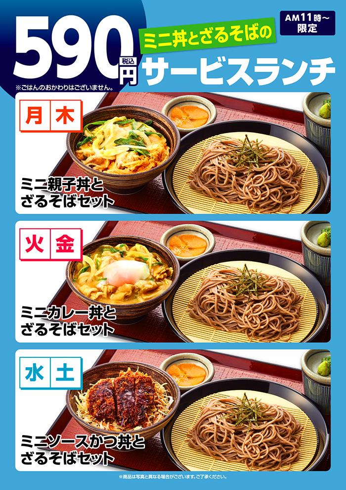 【好評】590円ミニ丼とざるそばのサービスランチ