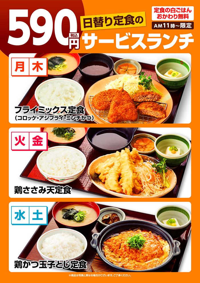【好評】590円日替り定食のサービスランチ