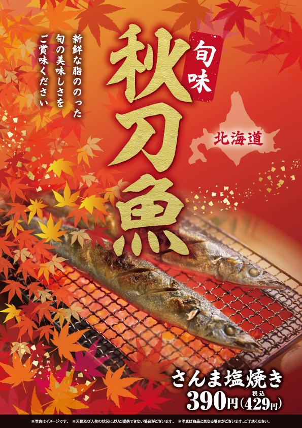 【秋の味覚】北海道産さんま販売中!