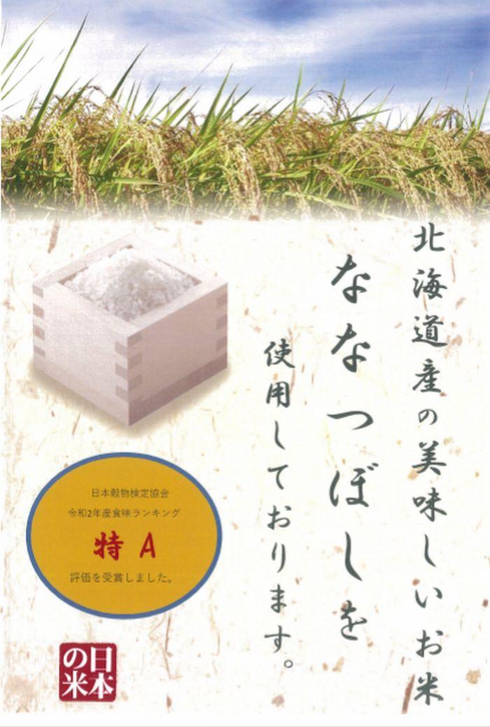 【関西街かど屋】北海道産ななつぼし