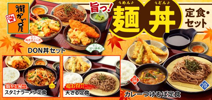 街かど屋|麺丼