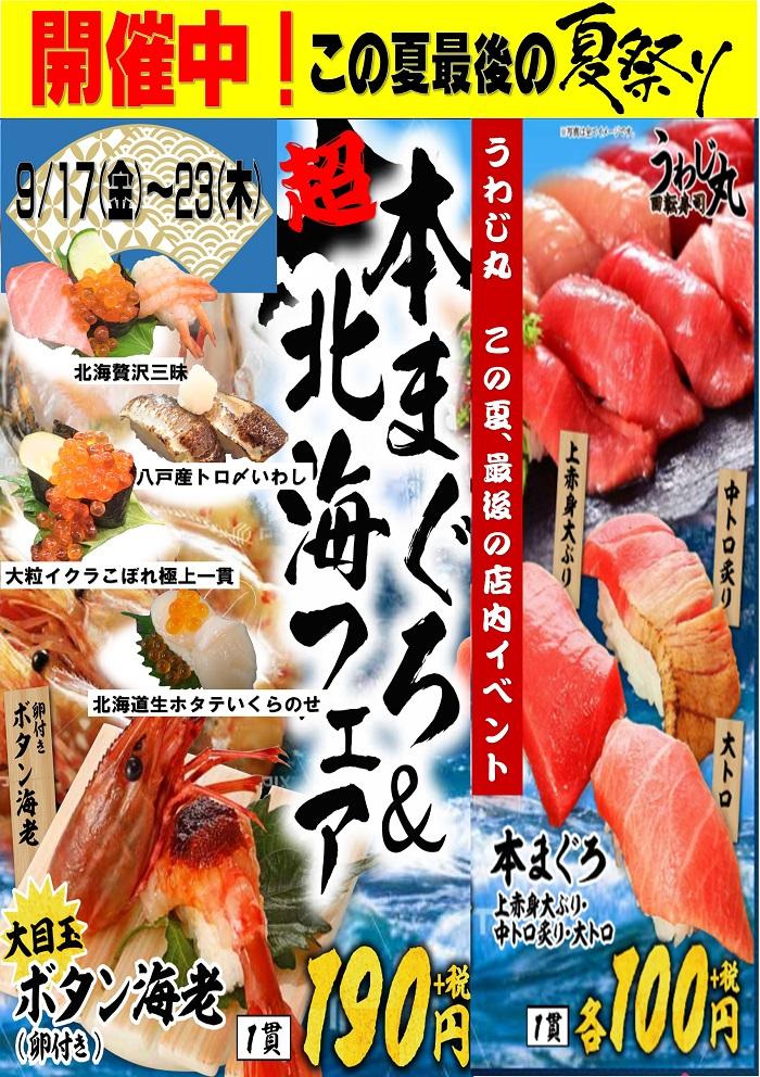 うわじ丸この夏最後の店内イベント 本マグロ&超北海祭り