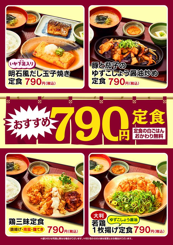 【おすすめ】 790円定食
