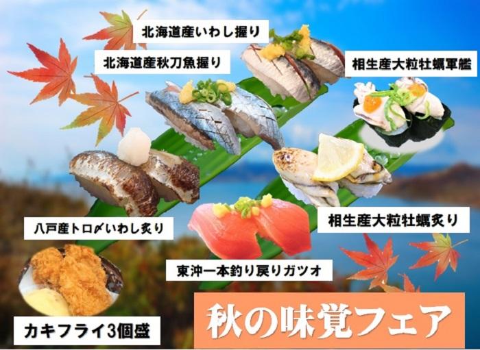 秋の味覚フェア開催中!