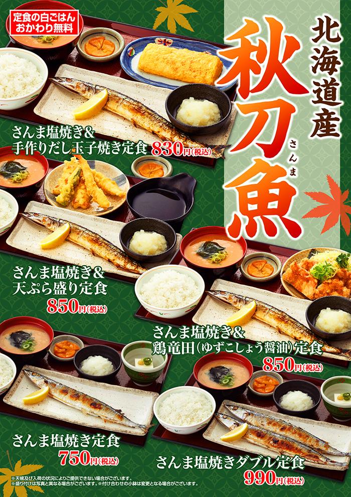【旬味】秋の味覚 秋刀魚をお楽しみください!