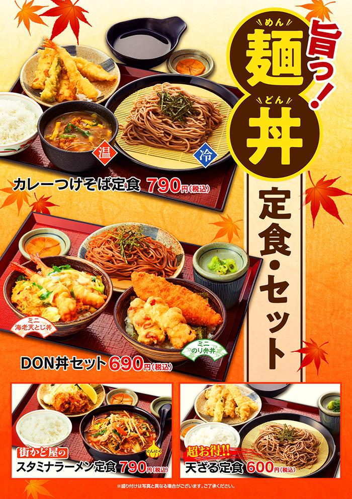 【旨っ!】麺丼 定食・セット