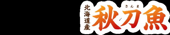 街かど屋|秋刀魚