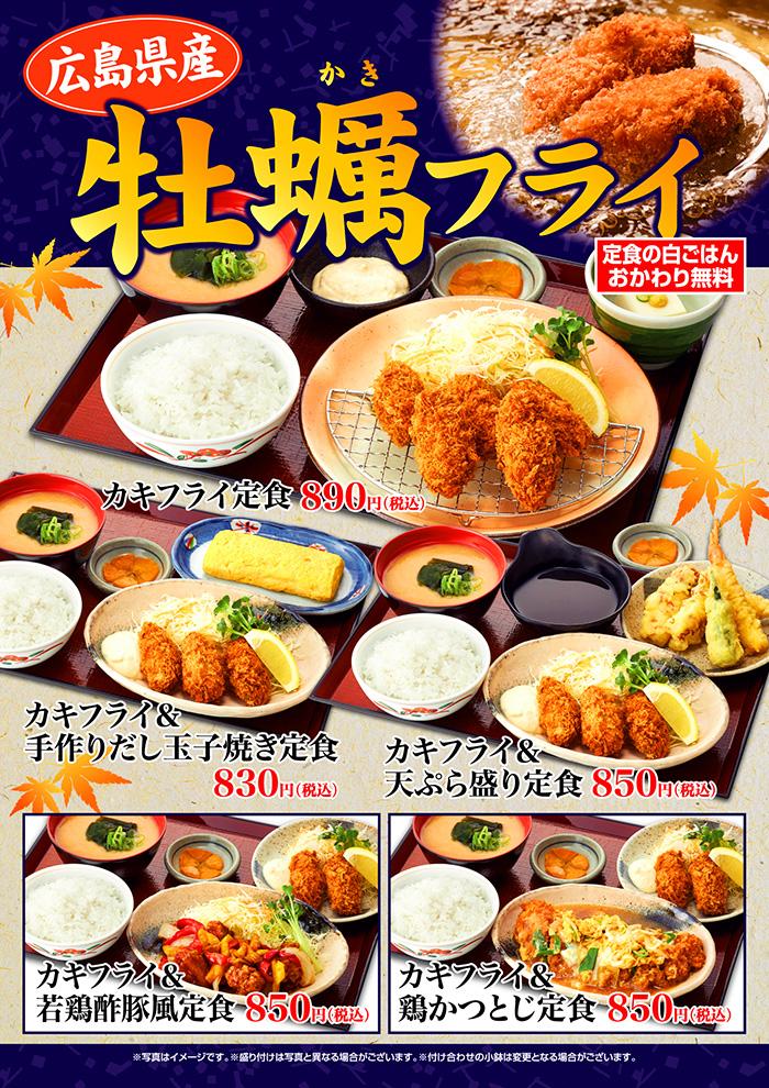 広島県産かきフライ! 定食いろいろ!