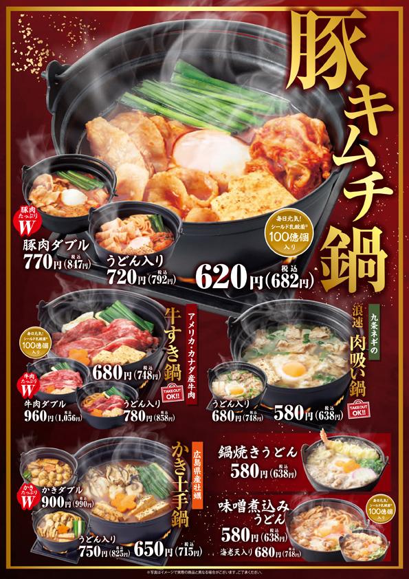 「名物一人鍋 」に豚キムチ鍋が仲間入り!